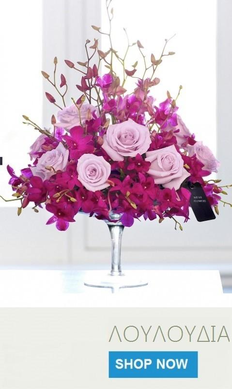 Αποστολη μπουκετου λουλουδιων απο ανθοπωλεια  στην Ελλαδα